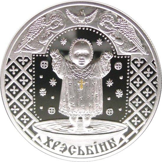 Moneta Chrzciny
